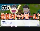 【おそ松さん】しま松で島を開拓してみる実況#5