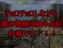 【WoT】ゆっくりテキトー戦車道 Type3 Chi-Nu編 第96回「センス」