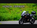 【愛車紹介】HONDA CBR400R
