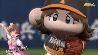 ドキっ!デレマスだらけの野球大会☆ 最終