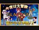 【マインクラフト】新シリーズスタート!今度は冒険!?【Fragment】