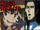 イオク様とめぐみんで分かる?Fate/Apocrypha12.5話「聖杯大戦開幕編」