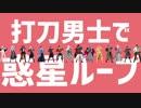 【MMD刀剣乱舞】惑星ループ【打刀男士15振】