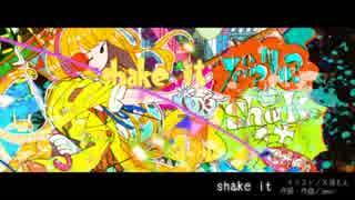 shake it! 歌ってみた*茉耶 feat.マダ
