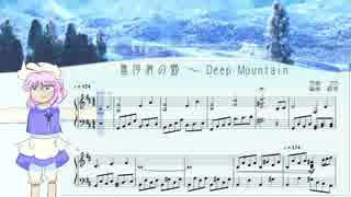 【東方ピアノアレンジ】 無何有の郷 ~ Deep Mountain