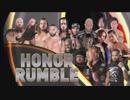【ROH】HONOR RUMBLE【ロイヤルランブル戦】