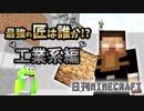 【日刊Minecraft】最強の匠は誰か!?工業系編 秘密の部屋【4人実況】