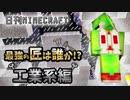 【日刊Minecraft】最強の匠は誰か!?工業系編 秘密の部屋2日目【4人実況】