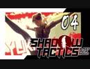 卍おしゃべり忍者戦隊【ShadowTactics】実況part4