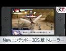 『ファイアーエムブレム無双』Newニンテンドー3DS トレーラー