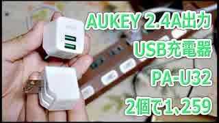 Aukey 2.4A出力USB充電器 PA-U32