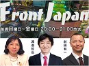 【Front Japan 桜】政治とお金 / 日本文化の真髄に迫る~西陣550年、池坊555年 / ...