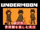 【Undermoon】フリスクがネコになっちゃっ