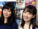 いけながあいみと楠浩子の「ふりふりパニック」2017年9月3日...