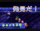 【PS版DQ4】ちょすこ勇者、再び参る!【その20】
