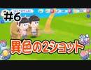 【おそ松さん】しま松で島を開拓してみる実況#6
