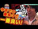 攻略タッグTV#6「レビン&ウド茂作」(押忍!番長3)(パチスロ)