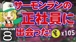 【Splatoon2】ハカセトゥーン2 第8話 ~