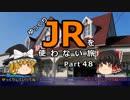 【ゆっくり】 JRを使わない旅 / part 48