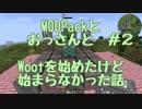 【mincraft】MODPackとおっさんと#2【FTBbeyond】