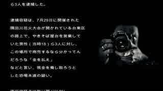【焼きそば屋恐喝】住吉会系家根弥一家幹部 徳田豊容疑者を逮捕