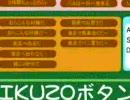 IKUZOボタン使ってみた。
