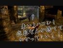 【SKYRIM】詩人が来たりて弾を撃つpart5【ゆっくり実況】