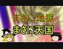 [太鼓さん次郎ゆっくり実況]下手くそゆっくりの初見譜面チャレンジ Part4