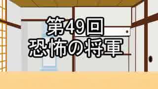 あきゅうと雑談 第49話 「恐怖の将軍」