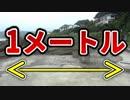 日本一短いトンネル「法華崎隧道」千葉県南房総市