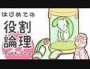 【ポケモンSM】はじめての役割論理 7-2 Am