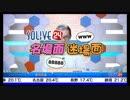 SOLiVE24 名場面迷場面 (2017-09-24) (1/2)