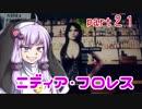 【VOICEROID実況】 特殊少女のカルテル撲