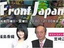 【Front Japan 桜】北の核を容認するのか? / ドイツ、メルケル辛勝の背景[桜H29/9...