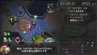 【RTA】ピクミン2 借金返済 1:45:45 5/6