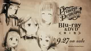 【プリンセス・プリンシパル】DVDCMまとめ