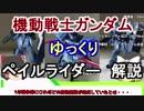 【機動戦士ガンダム】ペイルライダー 解説