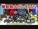 【機動戦士ガンダムZZ】Rジャジャ&ハンマハンマ解説【ゆっくり解説 part6