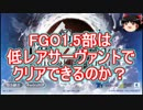 FGO1.5部は低レア鯖でクリアできるのか?