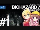 【PSVR】全体的に幼いバイオハザード7 Part.1[VOICEROID+実況]