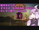 結月ゆかりの オススメ Nintendo Switch DLゲー紹介  part.01