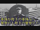 ゴーストップ事件【ゆっくりが語る日本の
