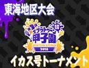 第3回 スプラトゥーン甲子園 東海地区大会・決勝戦(イカス号トーナメント)