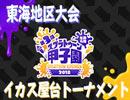 第3回 スプラトゥーン甲子園 東海地区大会・決勝戦(イカス屋台トーナメント)