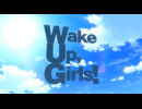 『Wake Up, Girls! 新章』PV