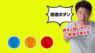 松岡修造オフィシャルサイト 「修造ボタン