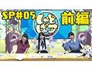 【SP#05 前編】しゃどばすチャンネルSP 第5回 『Starforged Legends / 星神の...