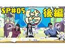 【SP#05 後編】しゃどばすチャンネルSP 第5回 『Starforged Legends / 星神の...