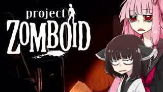 【Project Zomboid】あかきりぞんぼいど【VOICEROID実況】