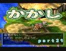 【PS版DQ4】ちょすこ勇者、再び参る!【その21】